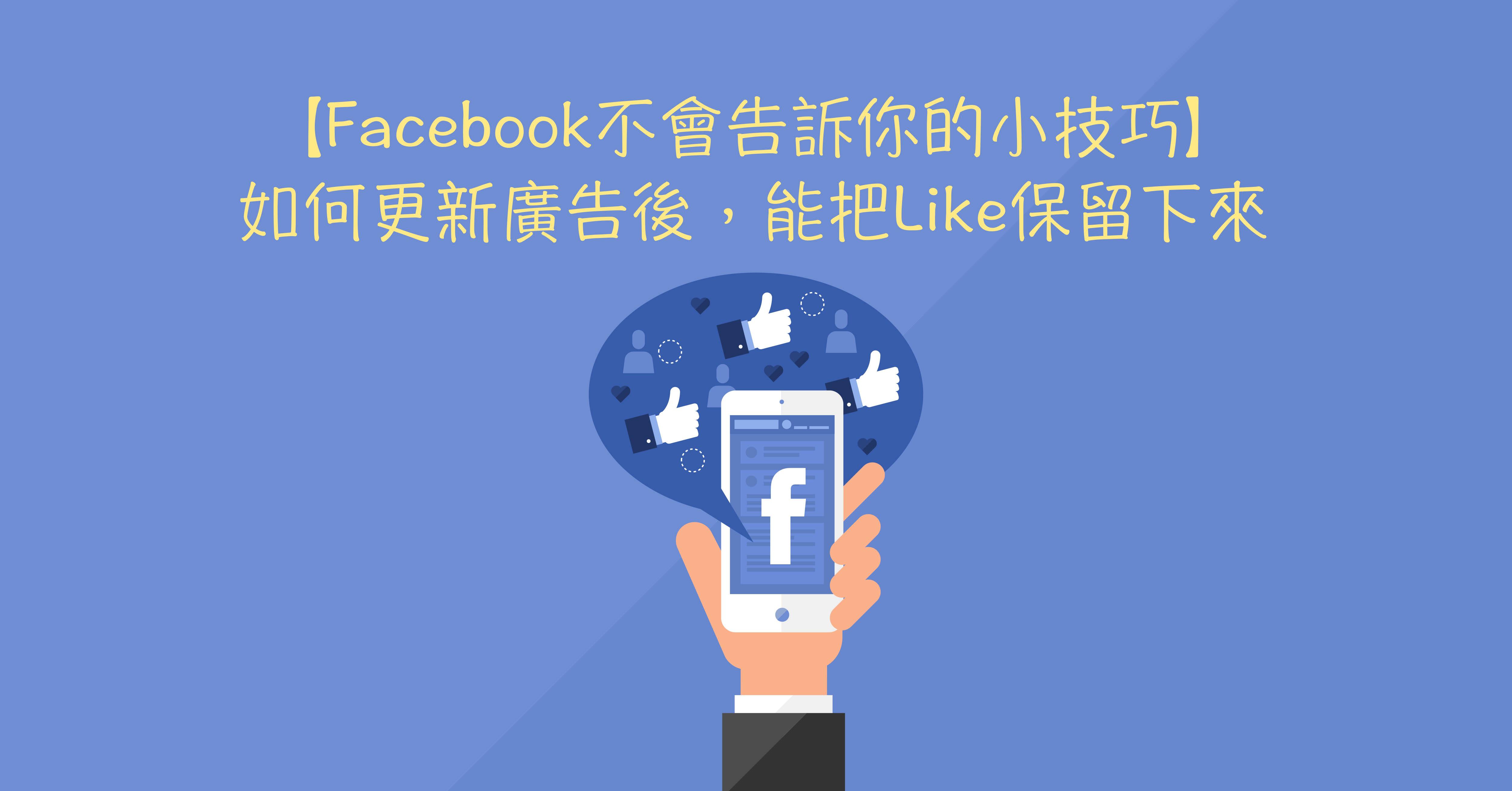 如何更新Facebook廣告後,能把Like保留下來。