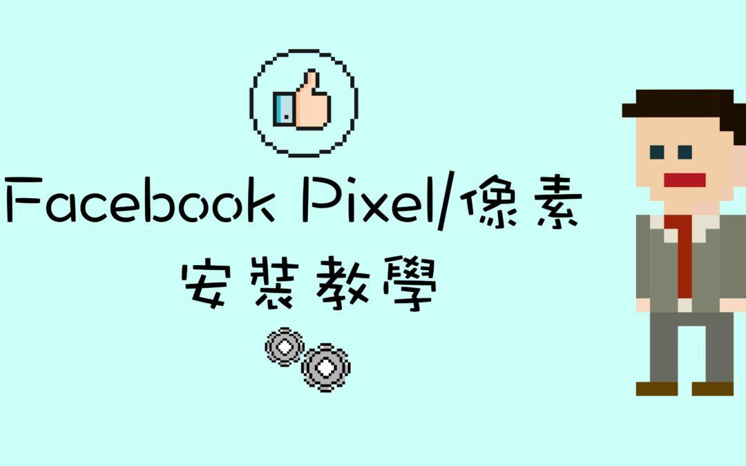 Facebook Pixel/像素 安裝教學