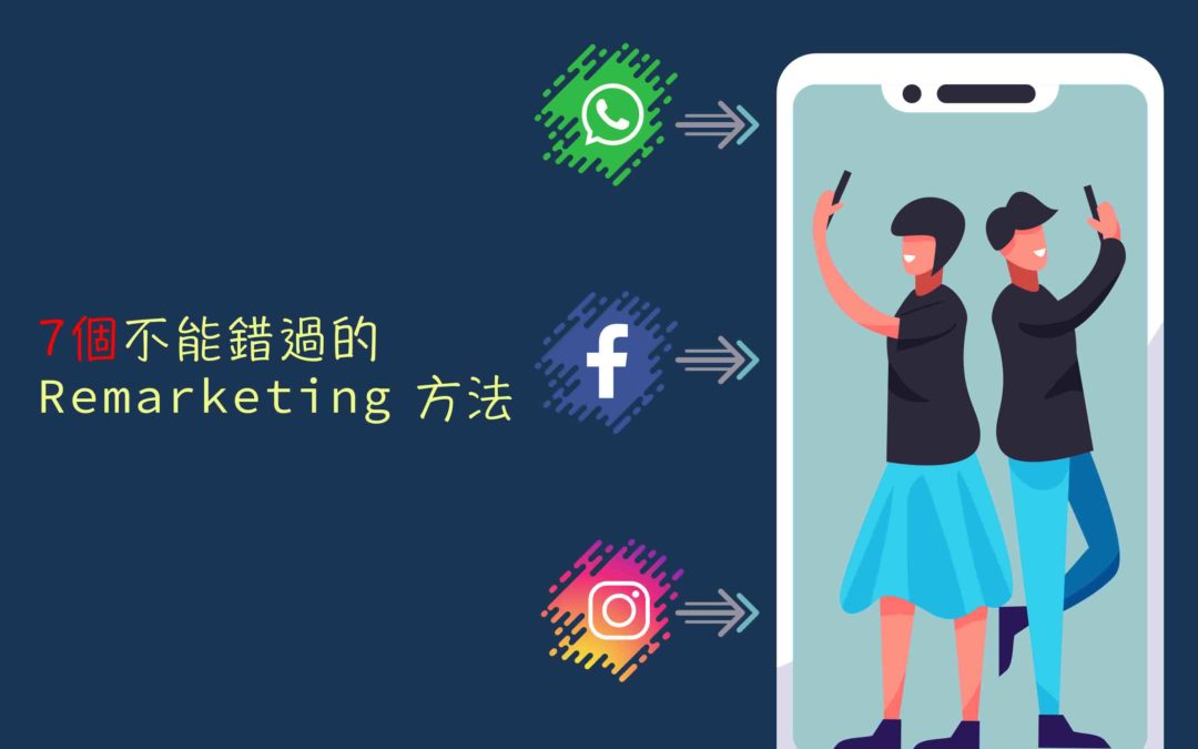 7個不能錯過的Facebook Remarketing / Retargeting方法