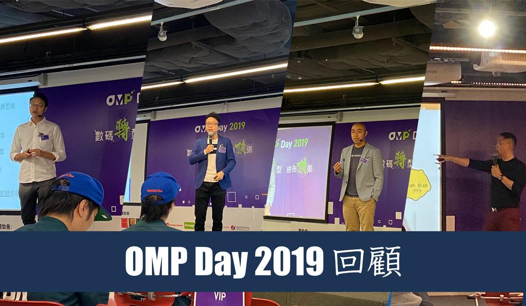 一文睇盡OMP Day 2日有咩學,你一定不能夠錯過的活動!