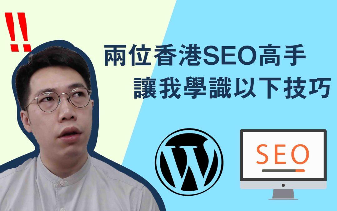 [2020 SEO大智慧] 兩大香港SEO高手分享,即時令我長知識