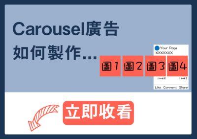 製作Carousel廣告