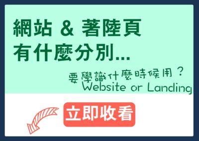 什麼時候用Website or Landing Page