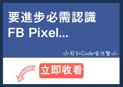 Facebook Pixel全解釋