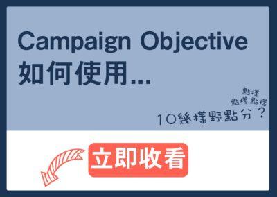 使用Campaign Objective
