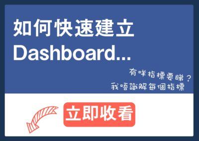 如何快速建立Dashboard