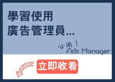 學習使用廣告管理員