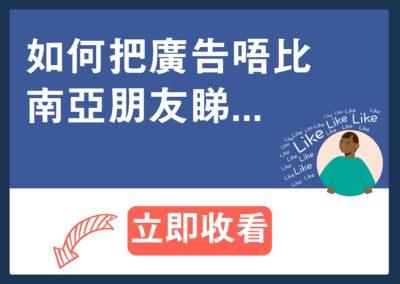 廣告唔比南亞朋友睇的方法