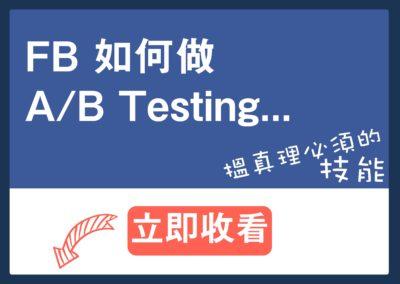 FB如何做A/B Testing