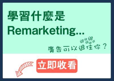 Remarketing是什麼