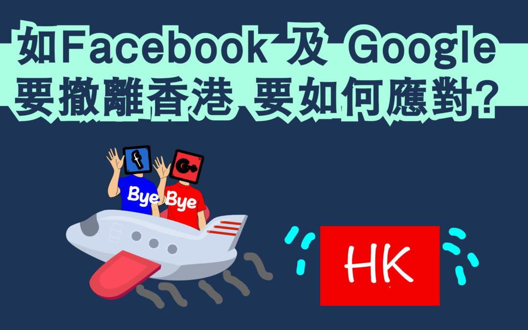 如Facebook 及 Google 要撤離香港,應如何應對?