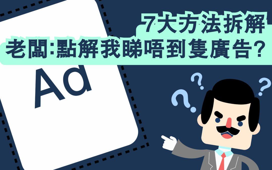7大方法拆解 老闆:點解我睇唔到隻廣告?