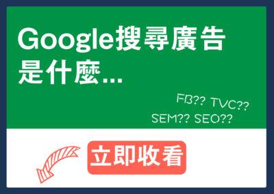 Google搜尋廣告是什麼