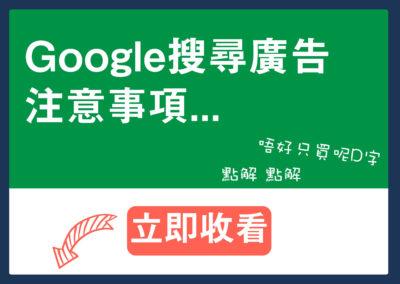 Google搜尋廣告注意事項