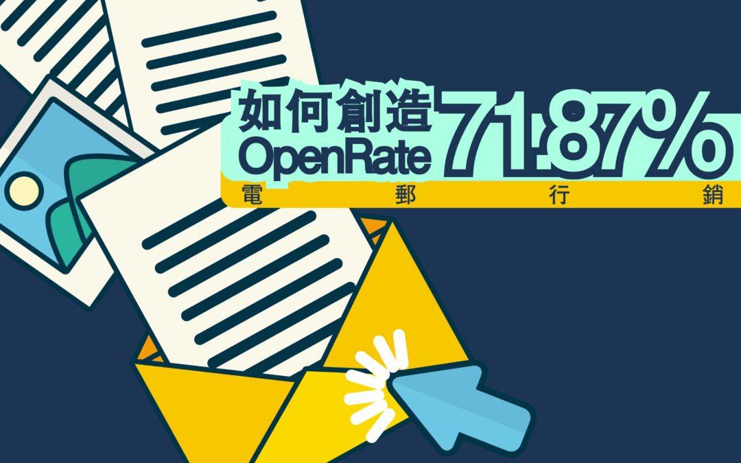 如何創造71.87%Open Rate的電郵行銷